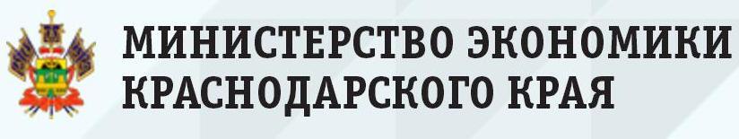 Министерство экономики Краснодарского края